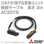 三菱電機 AC20TB コネクタ端子台変換ユニット用ケーブル 2m NN