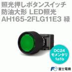 富士電機 AH165-2FLG11E3 照光押しボタンスイッチ (LED DC24V) (防油大形) (丸平形) (モメンタリ) (1a1b) (緑) NN