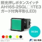 富士電機 AH165-2SGL□1TE3 ガード付角平形 LED照光押ボタンスイッチ (カラープレート表示 □24 DC24V) NN