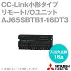取寄 三菱電機 AJ65SBTB1-16DT3 CC-Link小形タイプリモートI/Oユニット (DC入力/トランジスタ シンク出力) (入出力点数: 16点) (端子台タイプ) NN