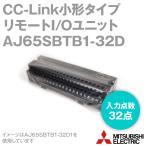 三菱電機 AJ65SBTB1-32D DC24V入力ユニット(プラスコモン,マイナスコモン共用タイプ 32極) NN