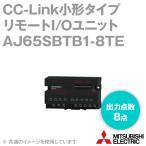 取寄 三菱電機 AJ65SBTB1-8TE CC-Link小形タイプリモートI/Oユニット (トランジスタ ソース出力) (出力点数: 8点) (端子台タイプ) NN