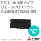 取寄 三菱電機 AJ65SBTB2N-8R CC-Link小形タイプリモートI/Oユニット (接点出力) (出力点数: 8点) (端子台タイプ) NN
