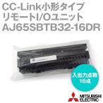 取寄 三菱電機 AJ65SBTB32-16DR CC-Link小形タイプリモートI/Oユニット (DC入力/接点出力) (入出力点数: 16点) (端子台タイプ) NN