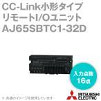 取寄 三菱電機 AJ65SBTC1-32D CC-Link小形タイプリモートI/Oユニット (DC入力) (入力点数: 16点) (ワンタッチコネクタタイプ) NN