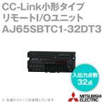 取寄 三菱電機 AJ65SBTC1-32DT3 CC-Link小形タイプリモートI/Oユニット (DC入力/トランジスタ シンク出力) (入出力点数: 32点) (ワンタッチコネクタタイプ) NN