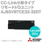 取寄 三菱電機 AJ65VBTCE32-32DT CC-Link小形タイプリモートI/Oユニット (DC入力/トランジスタ シンク出力) (入出力点数: 32点) (センサコネクタ e-CON) NN