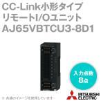 取寄 三菱電機 AJ65VBTCU3-8D1 CC-Link小形タイプリモートI/Oユニット (DC入力) (入力点数: 8点) (ワンタッチコネクタタイプ) NN