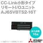 取寄 三菱電機 AJ65VBTS2-16T CC-Link小形タイプリモートI/Oユニット (トランジスタ シンク出力) (出力点数: 16点) (スプリングクランプ端子台タイプ) NN