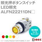 IDEC (アイデック/和泉電機) ALFN22211DN(A G R W Y)  Φ30シリーズ 照光押ボタンスイッチ LED照光 (突形フルガード形)(琥珀・緑・赤・乳白・黄) NN