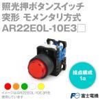 富士電機 AR22E0L-10E3□ LED照光押ボタンスイッチ (突形φ24 AC/DC24V 接点構成1a)  NN