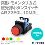 富士電機 AR22E0L-10M3□ LED照光押ボタンスイッチ (突形φ24 AC220V 接点構成1a)  NN