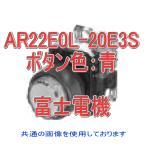 取寄 富士電機 照光押ボタンスイッチ AR・DR22シリーズ AR22E0L-20E3S 青 NN