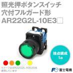 富士電機 AR22G2L-10E3□ LED照光押ボタンスイッチ (穴付フルガード形φ24 AC/DC24V 接点構成1a) NN