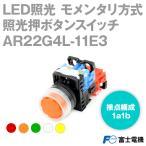 富士電機 照光押ボタンスイッチ AR・DR22シリーズ AR22G4L-11E3R・Y・A NN