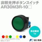 富士電機 AR30M3R-10□ 非照光押しボタンスイッチ (丸フレーム) (フルガード大形 φ40) (モメンタリ) (取付寸法: φ30.5mm) (1a) (緑/赤/黒/白/黄/橙/青) NN
