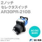 富士電機 AR30PR-210B セレクタスイッチ(2ノッチ) AR・DR30形 NN