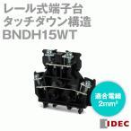 IDEC (アイデック/和泉電機) BNDH15WT (25個入) レール式端子台 2段形 タッチダウン構造形 21A BN-W・BNH-Wシリーズ NN