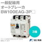 富士電機 BW100EAG-3P□□□ BWシリーズ 一般配線用オートブレーカ (60A/75A/100A・3P3E) NN
