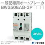 富士電機 BW250EAG-3P□□□ BWシリーズ 一般配線用オートブレーカ (125A/150A/175A/200A/225A・3P3E) NN