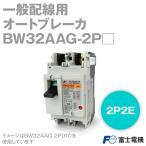 富士電機 BW32AAG-2P□□□ BWシリーズ 一般配線用オートブレーカ (定格電流3A/5A/10A/15A/20A/30A・2P2E) NN