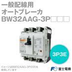 富士電機 BW32AAG-3P□□□ BWシリーズ 一般配線用オートブレーカ (定格電流3A/5A/10A/15A/20A/30A・3P3E) NN
