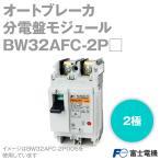 取寄 富士電機 BW32AFC-2P□□□ BWシリーズ オートブレーカ 分電盤モジュール (3A/5A/10A/15A/20A/30A・2P) NN