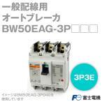 富士電機 BW50EAG-3P□□□ BWシリーズ 一般配線用オートブレーカ (30A/40A/50A・3P3E) NN