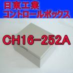取寄 日東工業 コントロールボックスCH16-252A