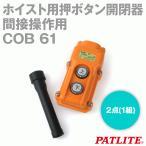 春日電機 COB 61 ホイスト用押ボタン開閉器 (間接操作用) (ボタン数 2点(1組)) NN