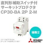 三菱電機 CP30-BA 2P 2-M サーキットプロテクタ (2極 直列形補助スイッチ付 中速形) NN