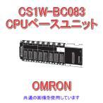 オムロン(OMRON) CS1W-BC083 CS1シリーズ CPUベースユニット(8スロット) NN