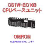 オムロン(OMRON) CS1W-BC103 CS1シリーズ CPUベースユニット (10スロット) NN
