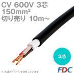 フジクラ CV 150sq 3芯 600V耐圧電線 架橋ポリエチレン絶縁ビニルシースケーブル (切り売り1m〜) SD