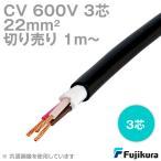 フジクラ CV 22sq 3芯 600V耐圧電線 架橋ポリエチレン絶縁ビニルシースケーブル (切り売り1m〜) SD