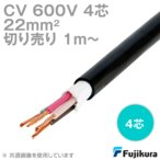 フジクラ CV 22sq 4芯 600V耐圧電線 架橋ポリエチレン絶縁ビニルシースケーブル (切り売り1m〜) SD