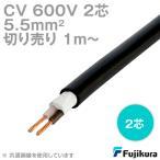 フジクラ CV 5.5sq 2芯 600V耐圧電線 架橋ポリエチレン絶縁ビニルシースケーブル (切り売り1m〜) SD