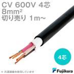 フジクラ CV 8sq 4芯 600V耐圧電線 架橋ポリエチレン絶縁ビニルシースケーブル (切り売り1m〜) SD