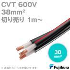 フジクラ CVT 38sq 600V耐圧電線 架橋ポリエチレン絶縁ビニルシースケーブル (切り売り1m〜) SD
