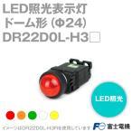 富士電機 DR22D0L-H3 LED照光表示灯 (ドーム形φ24 標準 AC110V) NN
