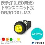 富士電機 DR30D0L-M3 AR・DR30シリーズ 表示灯 緑、赤、橙、乳白、黄 NN