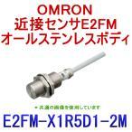 オムロン(OMRON) E2FM-X1R5D1 2M オールステンレスボディ近接センサー (直流2線式) M8 NN