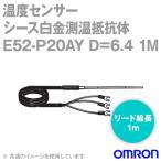 取寄 オムロン(OMRON) E52-P20AY D=6.4 1M (旧 E52-P20A D=6.4 1M) 温度センサー リード線直出形 (保護管長 20cm φ6.4) NN