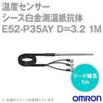 取寄 オムロン(OMRON) E52-P35AY D=3.2 1M リード線直出形 (保護管長 35cm φ3.2) NN