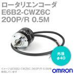 オムロン(OMRON) E6B2-CWZ6C 200P/R 0.5M インクリメンタル形 外径φ40 ロータリエンコーダ NN