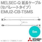 取寄 三菱電機 EMU2-CB-T5MS 延長ケーブル(セパレートタイプ・5m) NN