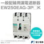 富士電機 EW250EAG-3P□□□K EWシリーズ 一般配線用漏電遮断器 (定格電流125A/150A/175A/200A/225A・3P3E) NN