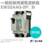富士電機 EW32AAG-2P□□□B EWシリーズ 一般配線用漏電遮断器 (定格電流5A/10A/15A/20A/30A・2P2E) NN