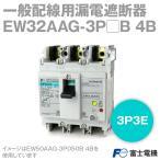 富士電機 EW32AAG-3P□□□B 4B EWシリーズ 漏電遮断器 (定格電流5A/10A/15A/20A/30A・3P3E) NN