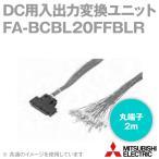 取寄 三菱電機エンジニアリング FA-BCBL20FFBLR DC用入出力変換ユニット I/O用バラ線ケーブル (端末:丸端子) (2m) NN